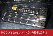 POD X3 Live:すっかり信者だよ!