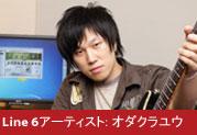 Line 6ユーザー・ストーリー: オダクラユウ