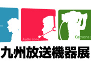 九州放送機器展へライブサウンド製品各種を出展