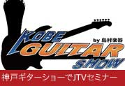 「神戸ギターショウ」でJames Tyler Variaxセミナーを開催