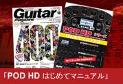 ギター・マガジン10月付録「POD HDシリーズ はじめてマニュアル」に注目!