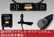 XD-V75デジタル・ワイヤレス・マイク・システムの国内出荷を開始