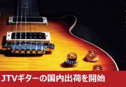 James Tyler Variaxギターの国内出荷を開始