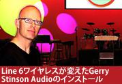 Line 6デジタル・ワイヤレスがGerry Stinson Audioのインストールを変革