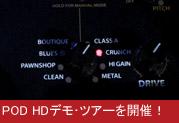 POD HDのゲスト・デモ/セミナーを開催中!