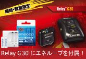 期間・数量限定: Relay G30デジタル・ギター・ワイヤレスにエネループ急速充電器セットを無償付属
