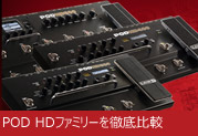 POD HDファミリー3製品の違いをLine 6ディーラーでチェック