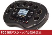 POD HDデスクトップ・モデルがさらに魅力的な価格に!