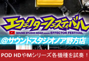 エフェクターフェスティバルで各社のエフェクターを存分に試奏!