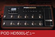 POD HD500マルチエフェクト・ペダル・レビュー