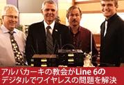 アルバカーキの教会がアナログ・ワイヤレスの問題をLine 6デジタルで解決