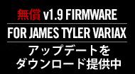 James Tyler Variaxギター向けの無償v1.9ファームウェア