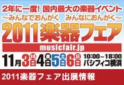 2011楽器フェア出展情報