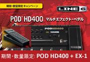 期間・数量限定:POD HD400にEX-1エクスプレッション・ペダルを無償付属