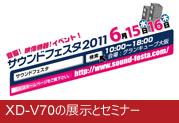 Line 6がサウンドフェスタ2011でデジタル・ワイヤレス・マイクの出展とデモ