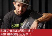 RIZEのJESSEがPOD HD400を国内外で活用!