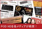 POD HDのレビュー/記事がギター関連の各誌に掲載中