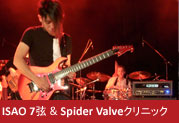 Line 6 presents 「ISAO 7弦 & Spider Valve」ギター・クリニック開催