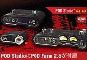 POD Studioシリーズ - アルバムクオリティの制作作業を行うギタリストに最適のレコーディング・システム