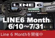 最新の製品ラインナップの展示・試奏・デモの行われるLine 6 Monthを開催中