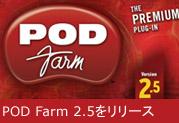 POD Farm 2.5をリリース
