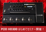「POD HD300 はじめてセミナー」を各地で開催