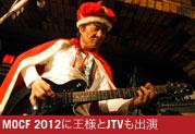 大人のコピーバンド限定ライブMOCF 2012開催! 出演バンド募集中!!