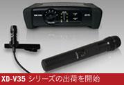 XD-V35デジタル・ワイヤレス・マイク・システムの国内出荷を開始