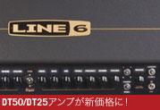 ボグナー・デザインのフルチューブ・アンプ+HDアンプ・モデル = DT50/25アンプが新価格に