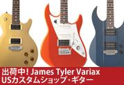 James Tyler Variax USカスタムショップ・ギターを出荷中!