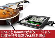Line 6とJammitがパートナーシップによりiPhone® やiPad® でギター・ジャム共演を行う最高の体験を提供