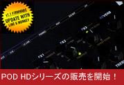 POD HDシリーズ用の新たなファームウェア、日本語版ガイド、専用エディターを提供中
