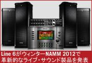 Line 6がウィンターNAMM 2012でライブ・サウンドのレボリューションを発表