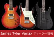 James Tyler Variaxモデリング・ギターをディーラー各店舗で販売中!