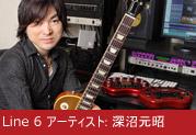 Line 6ユーザー・ストーリー: 深沼元昭