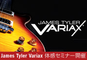 James Tyler Variax 体感セミナーを開催