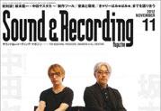 サウンド&レコーディング・マガジンがStageSourceスピーカーの特集記事を掲載