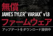James Tyler Variaxモデリング・ギターを対象とするv1.8無償アップデート