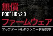 POD® HDマルチエフェクトを対象とする無償V2.0ファームウェア・アップデート