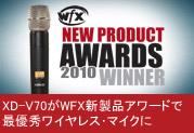 XD-V70が最優秀オーディオ製品アワードを獲得