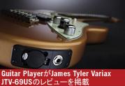 Guitar PlayerがJames Tyler Variax JTV-69US のレビューを掲載