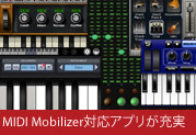 MIDI MobilizerがiPhoneやiPad、iPod touch用MIDIアプリケーションの世界をインスパイア中!