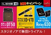 スタジオノアがRelay G30やDT50、XD-V70の試奏キャンペーンを実施中