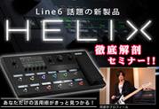 Helix徹底解剖セミナーをESP Music School東京校で開催