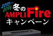 2015〜2016 冬のAMPLIFIREキャンペーンを期間限定で実施中!
