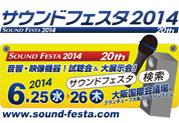 サウンドフェスタ2014 出展&セミナー情報