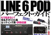 "PODシリーズの""パーフェクト・ガイド""が登場"